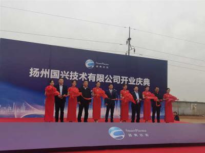 恭祝扬州国兴技术有限公司开业大吉